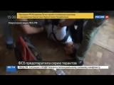 ФСБ схватила группу смертников, готовивших серию терактов в Москве