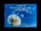 ОШО _ СМЕРТЬ - ВЕЛИЧАЙШИЙ ОБМАН (аудиокнига, читает Nikosho)