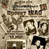 10.03 - Проект ШАО (экс-Тёплая Трасса) в СПб