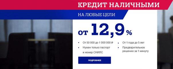 — 1 000 000 рублей — до 5 лет. — 12,9% годовых — на любые цели.