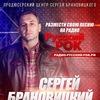 Радио Русский РОК / Radio Russian ROCK