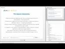 2 блок Рабочие стратегии - 4 урок - Сложные арбитражные связки Прибыльный Гемблинг в CPA