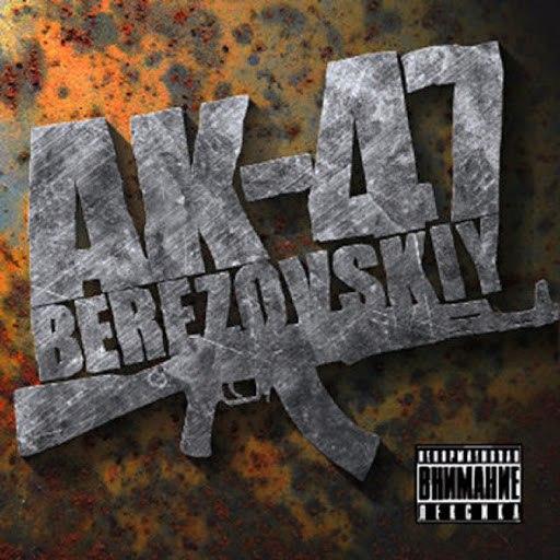 Ak-47 альбом Berezovskiy