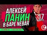 Алексей Панин в Баре Nebar [17 марта, Челябинск]