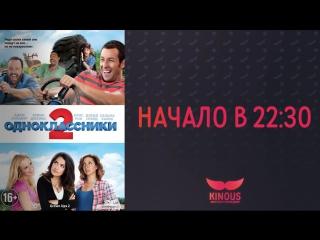 Фильм: Одноклассники 2 /live