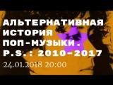 Альтернативная история поп-музыки 20102017. Тизер
