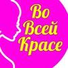 """""""Во всей Красе"""" магазин Белорусской косметики"""