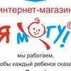 """ТСР для детей с ДЦП. Интернет-магазин """"Я МОГУ!"""""""