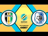 Александрия 0:0 Черноморец | Украинская Премьер Лига 2017/18 | 23-й тур | Обзор матча