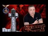 Сергей Какенов (Какен)Все песни :( аудио от гр.Блатной мир  +  Шансон)http://vk.com/Viktor.Fart