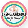 Creme&Caramel ТОРТ-мороженое Воронеж