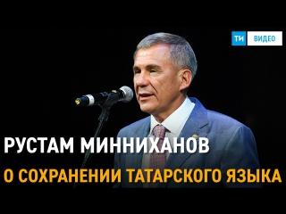 Президент РТ Рустам Минниханов о сохранении языков малых народов