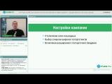 eLama: Типичные ошибки при запуске контекстной рекламы в Яндекс.Директе и Google AdWords от 16.01.18