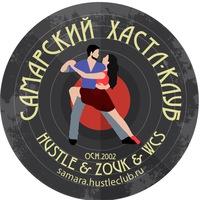 Логотип Самарский Хастл-Клуб. Социальные танцы. Самара.