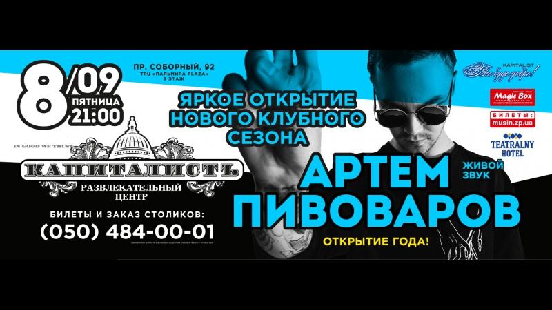 ВИДЕОПРИГЛАШЕНИЕ 08/09, 21:00 - АРТЕМ ПИВОВАРОВ!