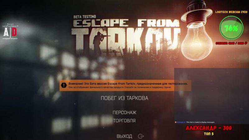 Escape from Tarkov ❤ Побег из Таркова ❤ КВЕСТ прапора на ДОКИ