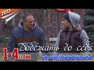 Добежать до себя / 2017 (мелодрама). 1-4 серии из 4