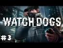 ЗА СЕСТРУ И ДВОР ВЗЛАМЫВАЮ В УПОР ▶ Прохождение Watch Dogs — Часть 3.