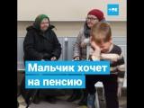 Мальчик хочет на пенсию
