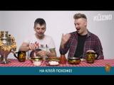 [Итальянцы by Kuzno Productions] Итальянцы пробуют блины на Масленицу