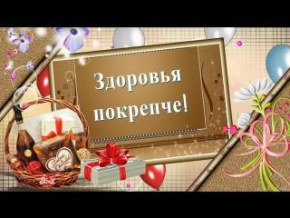 Прикольное поздравление С Днем Рождения мужчине! ( 720 X 1280 ).mp4