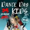 Талант-Центр DDC   DAN DANCE COMPLEX  