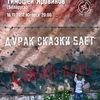 Тимофей Яровиков|16.11|Югорск|Новая программа!