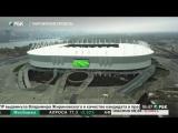 Ростов Арена. Сделано в России (репортаж РБК)