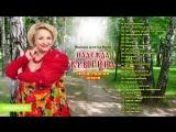 Надежда Крыгина - Ненаглядная земля (Альбом 2017 г)