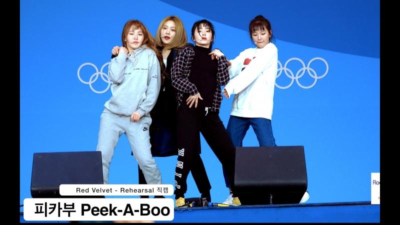 레드벨벳 Red Velvet 4K Rehearsal 직캠 피카부 Peek A Boo 평창 헤드라이너쇼@180220 락뮤직