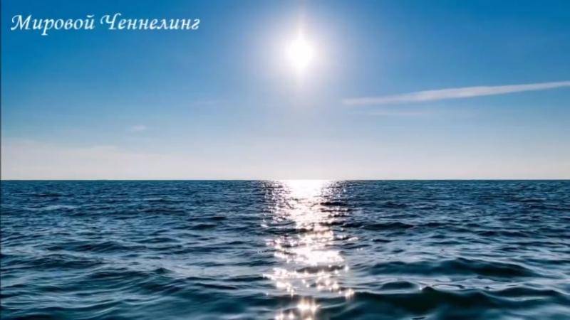 🔹Февраль 2018 — переход. Послание Хроник Акаши