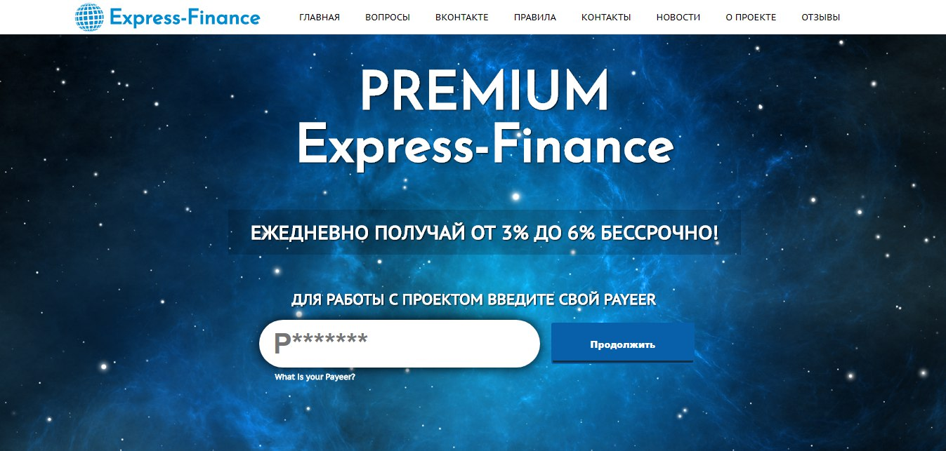 Постер к новости Express Finance