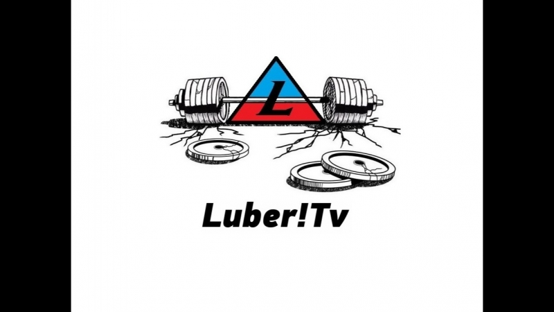 Трейлер канала Luber!Tv