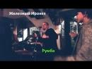"""Железный Ирокез - """"Румба"""" (Roses bar 9917)"""