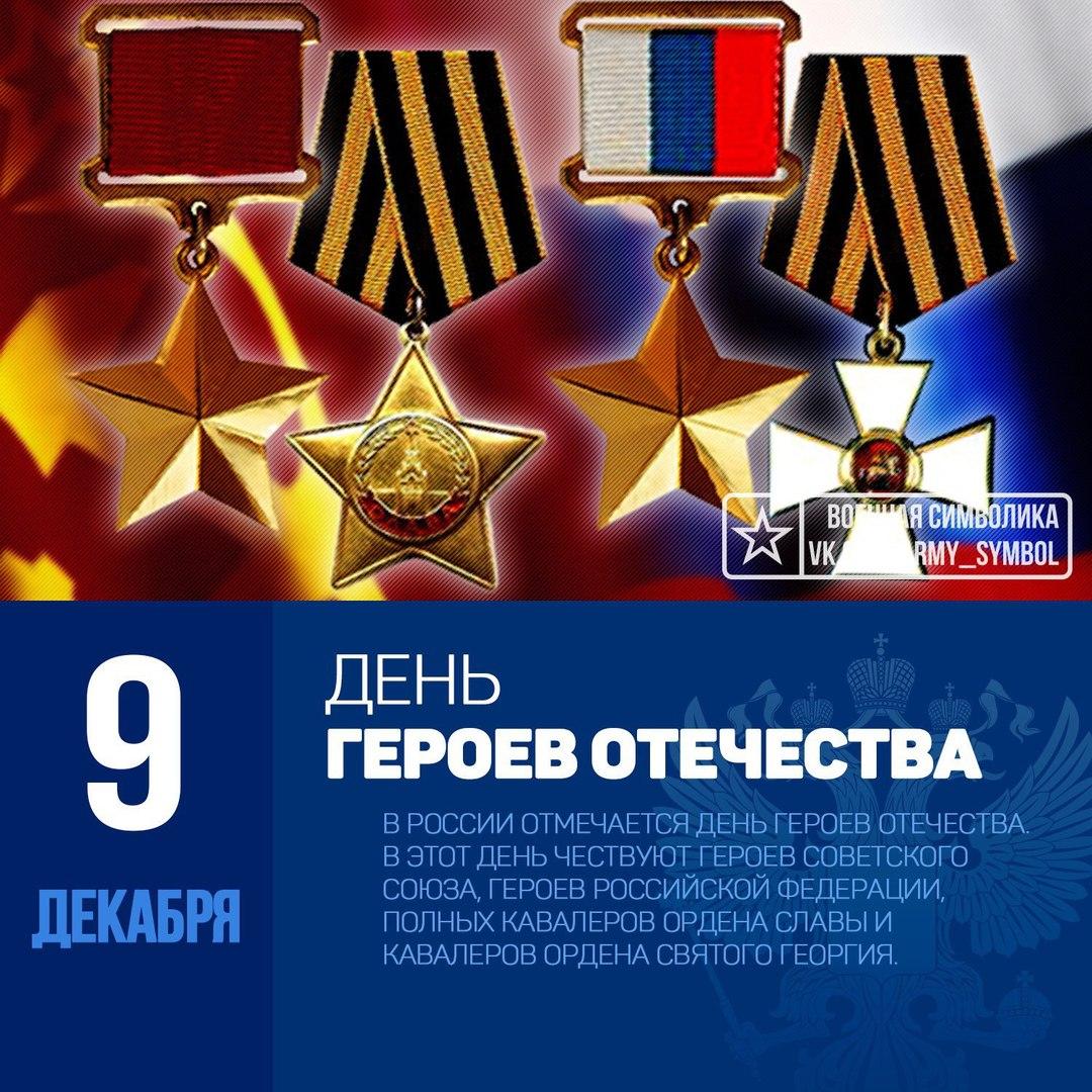 картинки герои отечества-наши герои стоит экономить