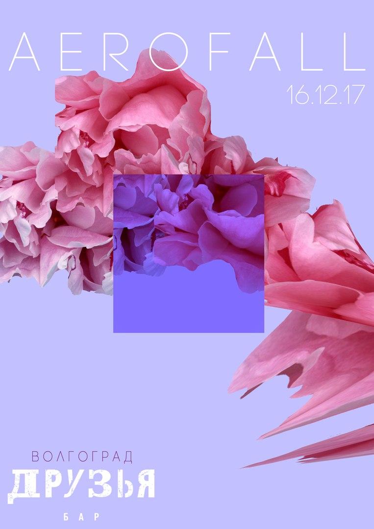 Афиша Волгоград 16.12 / Концерт AEROFALL / Друзья бар
