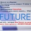 FutureNet-Лучшая социальная сеть для Заработка!
