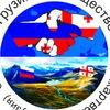 СРОО Грузинское общество «Сакартвело» (Грузия)
