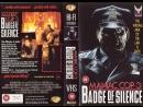 Полицманьяк - 3: Знак молчания Маньяк-полицейский - 3 (1993) [Перевод Л.Володарского] VHS-MOVIE