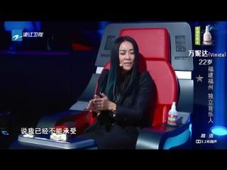 Vinida万妮达《牛仔很忙》 《中国新歌声》第4期 SING!CHINA