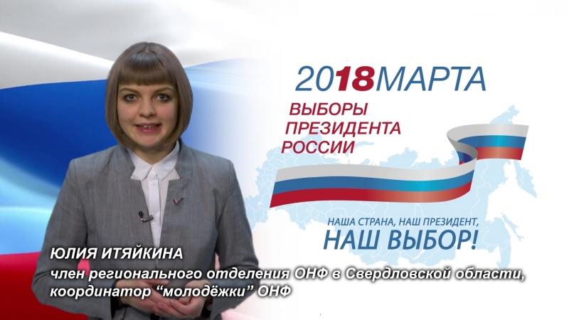 Выбор за нами Молодежка ОНФ Свердловская область