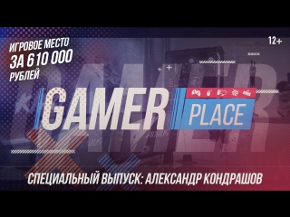 Gamer Place - специальный выпуск: Александр Кондрашов
