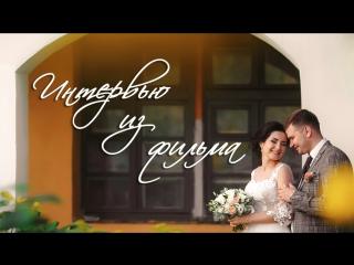 Интервью из фильма Олега и Кристины