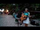 Снова стою одна ( песня Ваенги) Ольга Кощеева, Крым, набережная Феодосии. Уличные музыканты