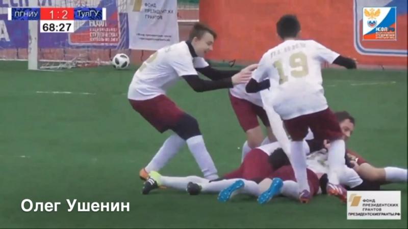 Гол. Олег Ушенин. Футбольный клуб «Универ»