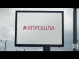 Онлайн-премьера фильма Леонида Парфенова и Катерины Гордеевой «#ЯПРОШЛА»
