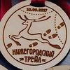 Первый Нижегородский трейл 10.09.17 (состоялось)