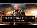Антишнапс - Сталкерская годнота. STALKER: LSM Team Mod