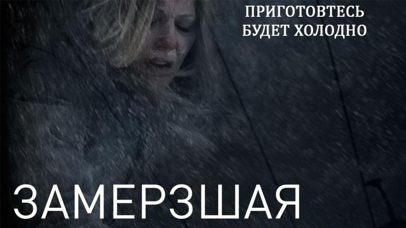 Замерзшая / The Frozen