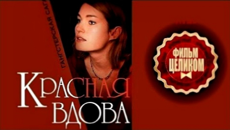 Красная вдова 8 серия (2014)
